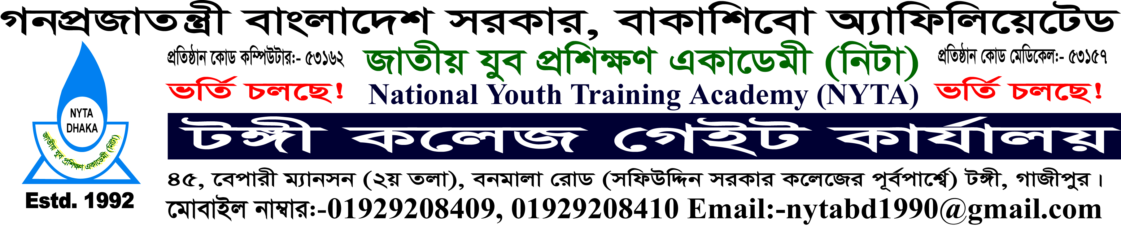 National Youth Training Academy